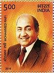 Mohammed Rafi 2016 stamp of India.jpg