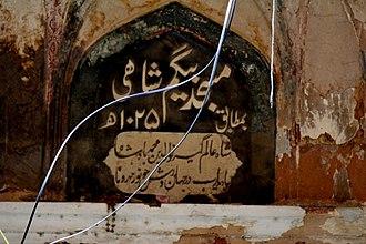 Begum Shahi Mosque - Image: Mosque of Mariyam Zamani Begum 6 (WCLA)