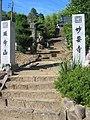 Myoyoji temple in Hokuto - Sep 18, 2007.jpg