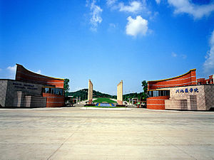 Gaoping District - North Sichuan Medical University