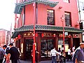 New China, Chinatown, W1 (2570884509).jpg