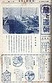 Newspaper of travel transport in Taiwan 1938-04.jpg