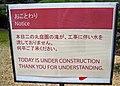 Nijō Castle sign.jpg