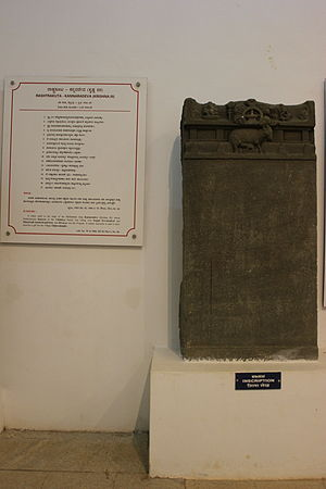 Krishna III - Old Kannada inscription dated c. 944-45 AD of Rashtrakuta empire King Krishna III