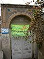 Old house was Hawza of Nishapur - Imam khomeini 7 st 4.JPG