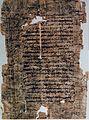 Papyrus codex 4em siecle.jpg