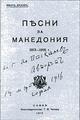 Pesni za Makedonia Signed.png