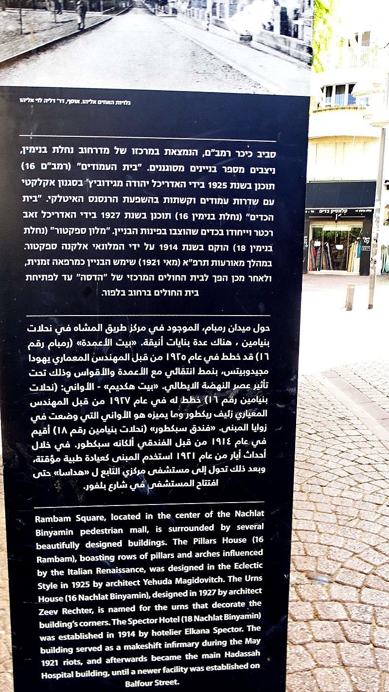 בית העמודים תל אביב