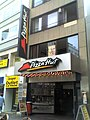 Pizza Hut Schildergasse.jpg