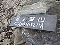 Plate of Mt.Chochomiyama.jpg