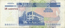 Pmr-money-rouble-5-rev.jpg