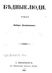 Обложка книги бедные люди достоевский