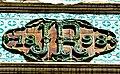 Portuguese tiles (6010754697).jpg