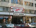 Praha Divadlo Komedie.jpg