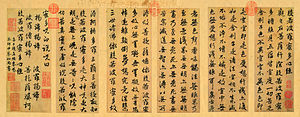 Heart Sutra - Chinese text of the Heart Sūtra by Yuan dynasty artist and calligrapher Zhao Mengfu (1254–1322 CE)