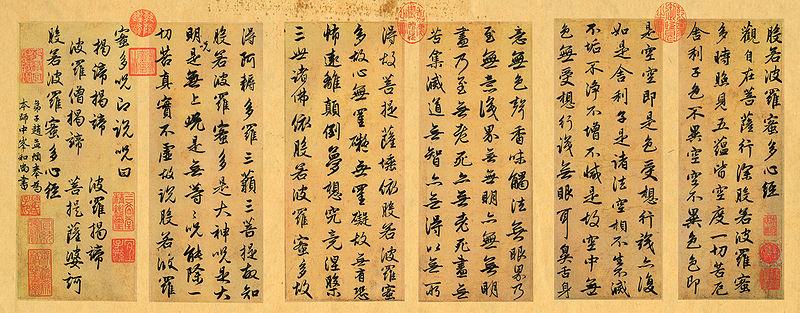 File:Prajnyaapaaramitaa Hridaya by Zhao Meng Fu Main Part.jpg