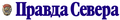 Pravda Severa logo.png