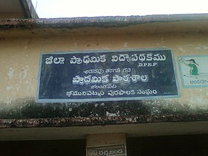 Education in Andhra Pradesh - Image: Primary school at Valandapet village 01