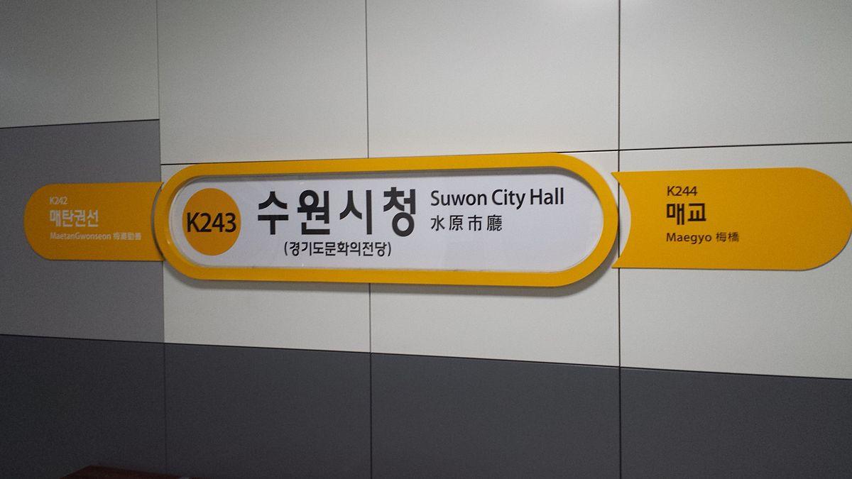 Suwon Subway Map.Suwon City Hall Station Wikipedia