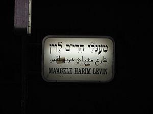 Sanhedria Murhevet - Image: R' Levin Circle Street Sign Sanhedria Ha Murchevet