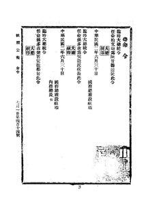 ROC1913-07-01--07-31政府公报414--444.pdf