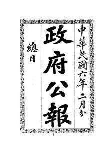 ROC1917-02-01--02-27政府公报381--406.pdf