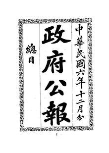 ROC1917-12-01--12-31政府公报674--702.pdf