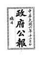 ROC1917-12-01--12-31政府公報674--702.pdf