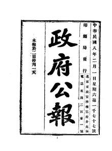 ROC1919-02-01--02-15政府公报1077--1089.pdf