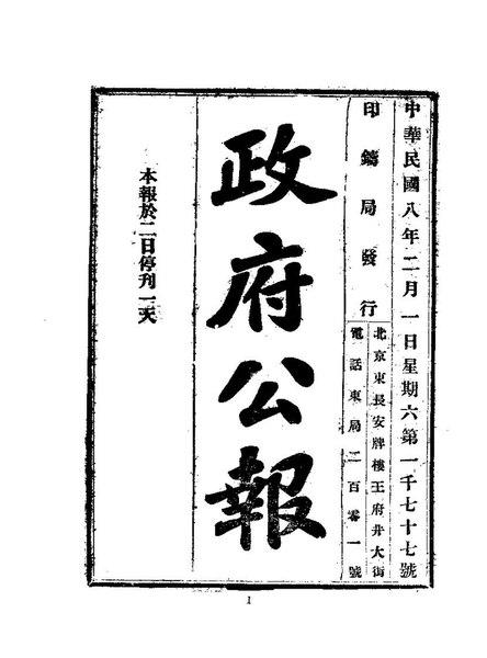 File:ROC1919-02-01--02-15政府公報1077--1089.pdf