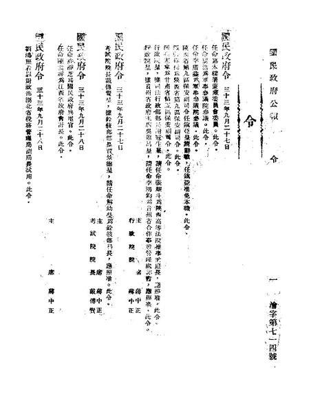 File:ROC1944-09-30國民政府公報渝714.pdf