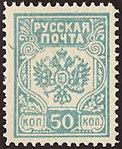 RUS-WA 1919 MiNr006A mt B002.jpg