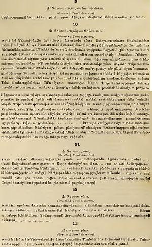 Tamil Inscriptions of Bangalore