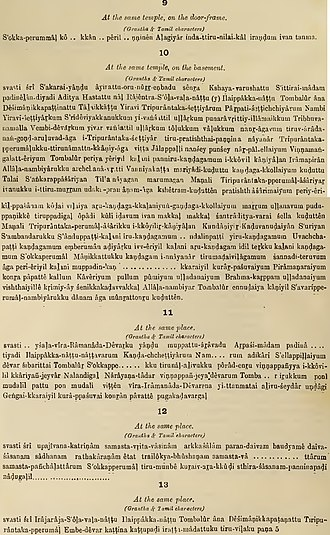 Domlur Chokkanathaswamy temple - Image: Roman Script of the Tamil Inscriptions of the Domlur Chokkanathaswamy Temple, Bangalore