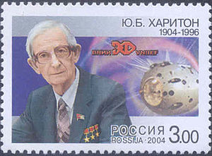 Yulii Borisovich Khariton - Khariton on a Russian stamp issued on the 100th anniversary of his birth