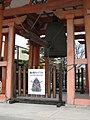 Sanjusangen-do bell by wyzik in Kyoto.jpg