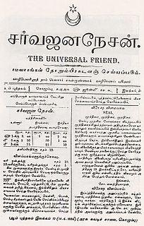 Tamil Nesan - WikiMili, The Free Encyclopedia