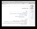 Screen Shot 2012-10-26 of Arabic Wikipedia login.png