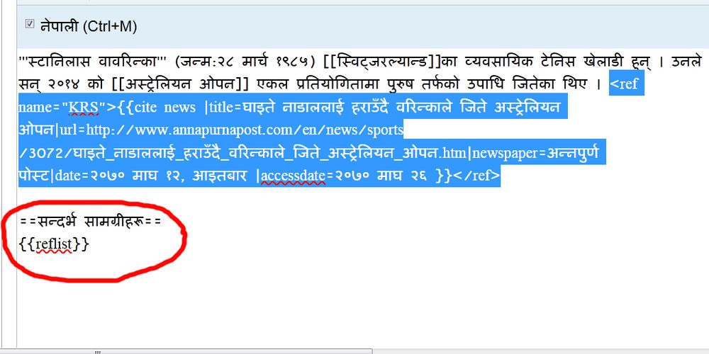Screenshots of Nepali wikipedia 11.jpg