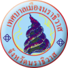 Seal of Narathiwat.png