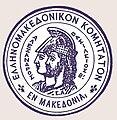 Seal of the Greek-Macedonian Committee.jpg
