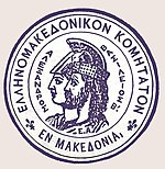 Seal of the Greek-Macedonian Committee.jpg