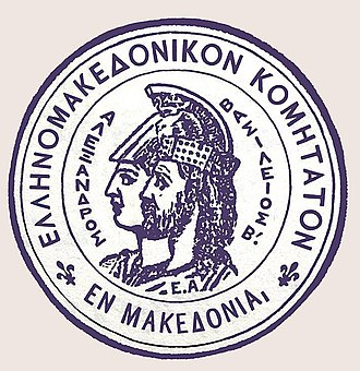 Macedonian Struggle - Seal of the Greek Macedonian Committee depicting Alexander the Great and Byzantine Emperor Basil II