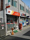 Seoul Jowon Post office.JPG