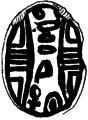 Sheshi scarab KS 2763.png