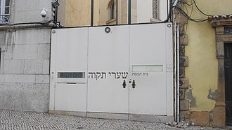Lisbon Synagogue - The entrance to the Shaare Tikva Synagogue along Rua Alexandre Herculano