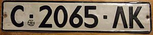 Vehicle registration plates of Bulgaria - Image: Sofia BULGARIA 1992 series Flickr woody 1778a