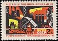 Soviet Union stamp 1965 № 3239.jpg