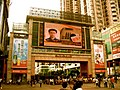Square in Guangzhou - panoramio.jpg