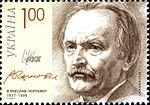 Stamp 2008 Chornovil.jpg
